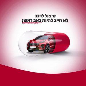 מוסך בקרית ביאליק   קיה חיפה   מרכז שירות מורשה